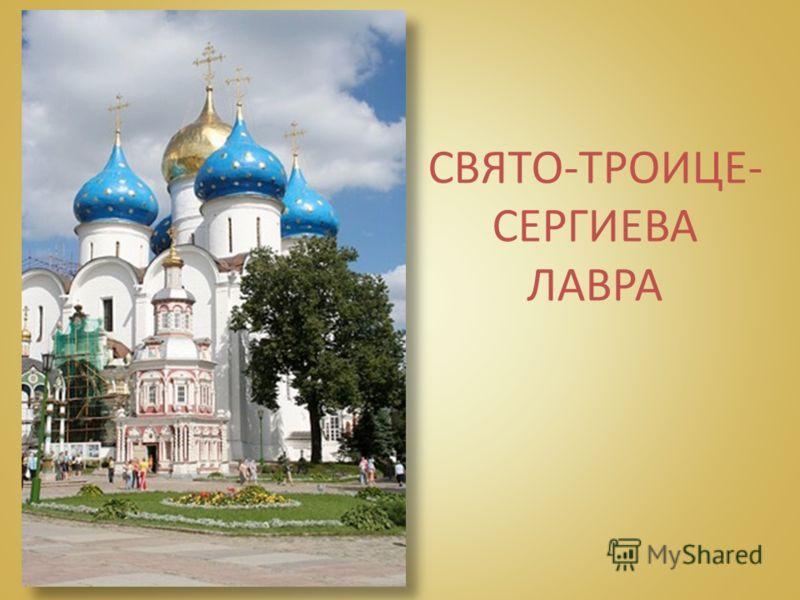 СВЯТО-ТРОИЦЕ- СЕРГИЕВА ЛАВРА