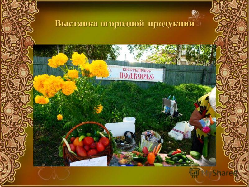 Выставка огородной продукции