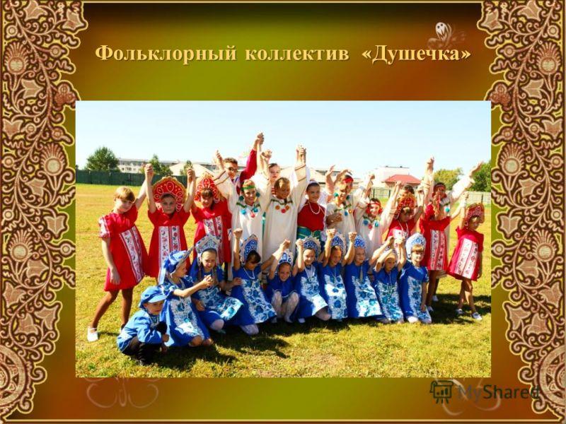 Фольклорный коллектив « Душечка »