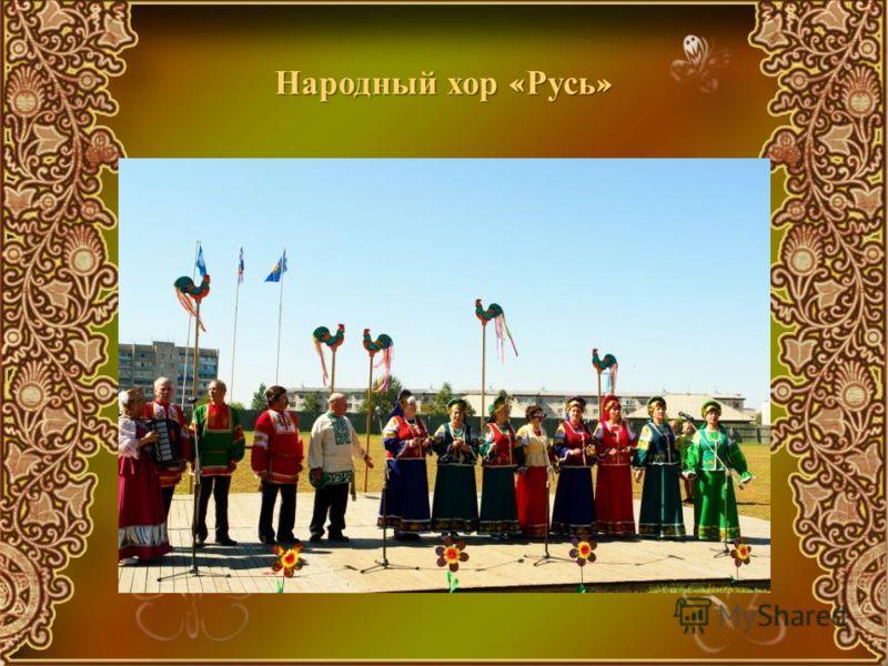 Народный хор « Русь »