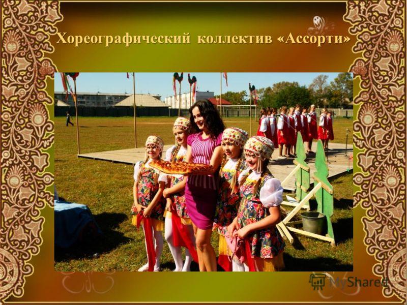Хореографический коллектив « Ассорти »