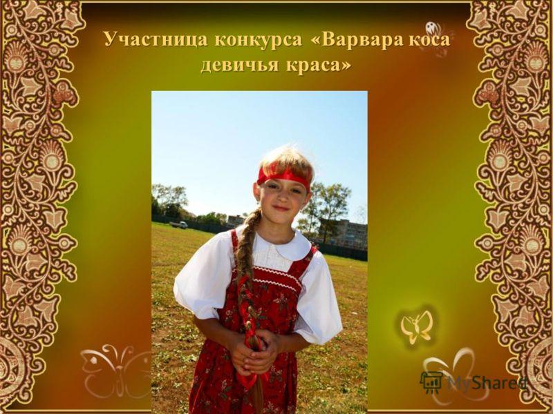 Участница конкурса « Варвара коса девичья краса »