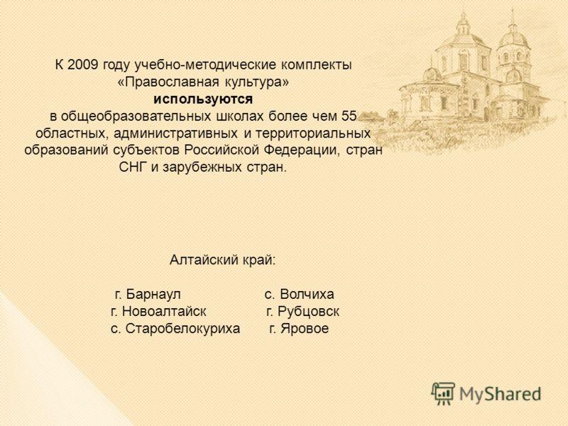 К 2009 году учебно-методические комплекты «Православная культура» используются в общеобразовательных школах более чем 55 областных, административных и территориальных образований субъектов Российской Федерации, стран СНГ и зарубежных стран. Алтайский