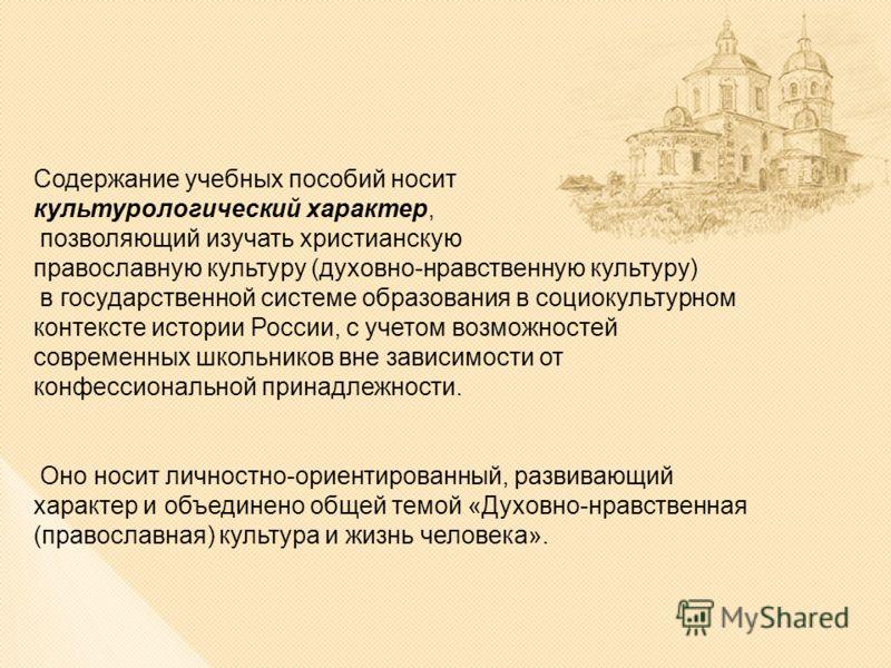 Содержание учебных пособий носит культурологический характер, позволяющий изучать христианскую православную культуру (духовно-нравственную культуру) в государственной системе образования в социокультурном контексте истории России, с учетом возможност