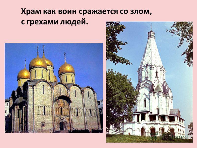 Храм как воин сражается со злом, с грехами людей.
