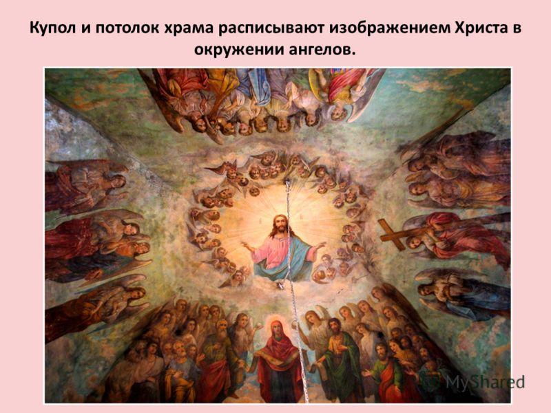 Купол и потолок храма расписывают изображением Христа в окружении ангелов.