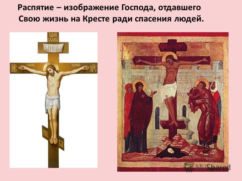 Распятие – изображение Господа, отдавшего Свою жизнь на Кресте ради спасения людей.