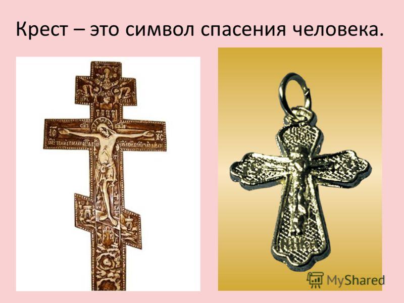 Крест – это символ спасения человека.