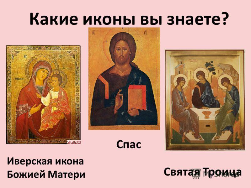 Какие иконы вы знаете? Иверская икона Божией Матери Спас Святая Троица