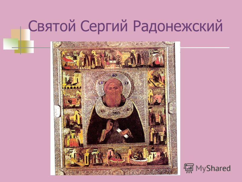 Андрей Рублёв. Святая Троица. Икона