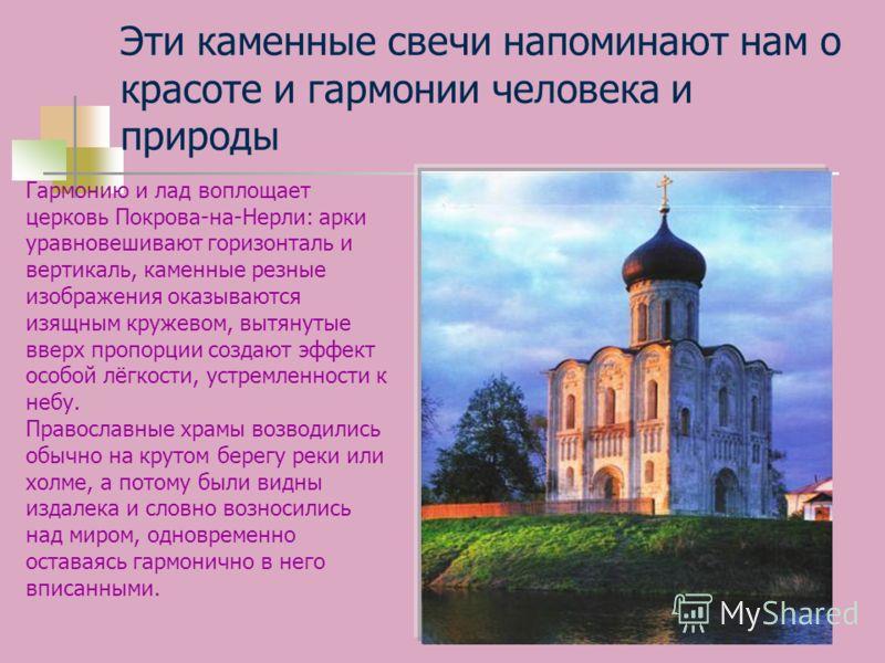 Всмотритесь еще раз в эти удивительные произведения искусства мастеров Древней Руси