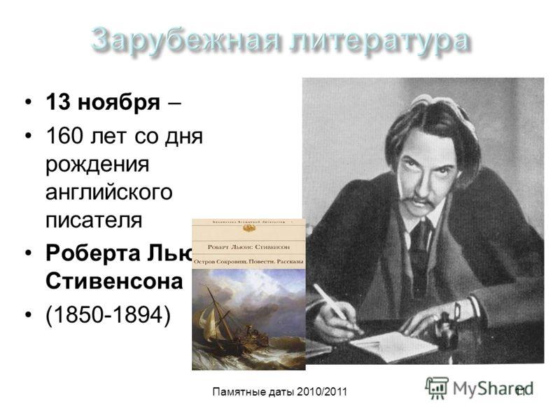 Памятные даты 2010/201111 13 ноября – 160 лет со дня рождения английского писателя Роберта Льюиса Стивенсона (1850-1894)