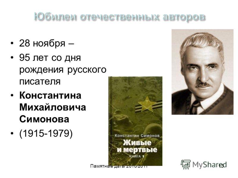 Памятные даты 2010/201113 28 ноября – 95 лет со дня рождения русского писателя Константина Михайловича Симонова (1915-1979)