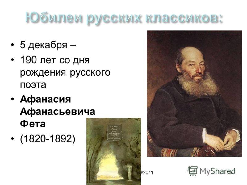 Памятные даты 2010/201116 5 декабря – 190 лет со дня рождения русского поэта Афанасия Афанасьевича Фета (1820-1892)