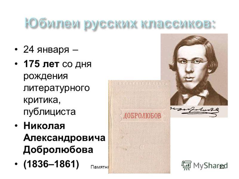 Памятные даты 2010/201122 24 января – 175 лет со дня рождения литературного критика, публициста Николая Александровича Добролюбова (1836–1861)