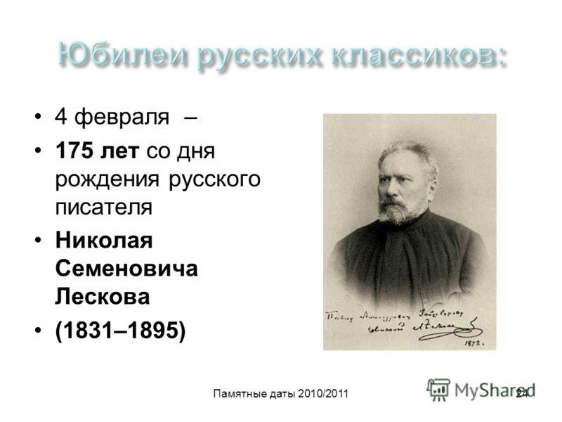 Памятные даты 2010/201124 4 февраля – 175 лет со дня рождения русского писателя Николая Семеновича Лескова (1831–1895)