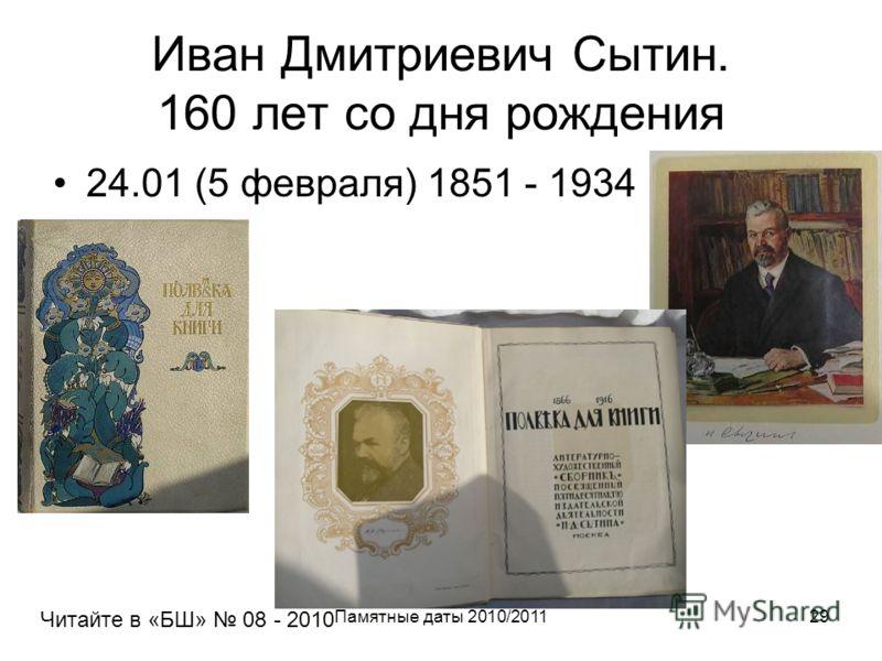 Памятные даты 2010/201129 Иван Дмитриевич Сытин. 160 лет со дня рождения 24.01 (5 февраля) 1851 - 1934 Читайте в «БШ» 08 - 2010