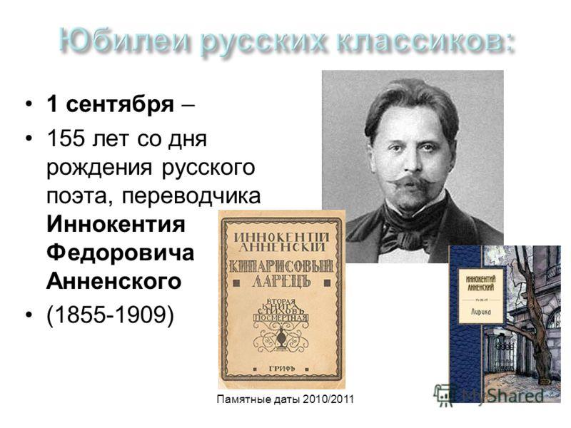 3 1 сентября – 155 лет со дня рождения русского поэта, переводчика Иннокентия Федоровича Анненского (1855-1909)