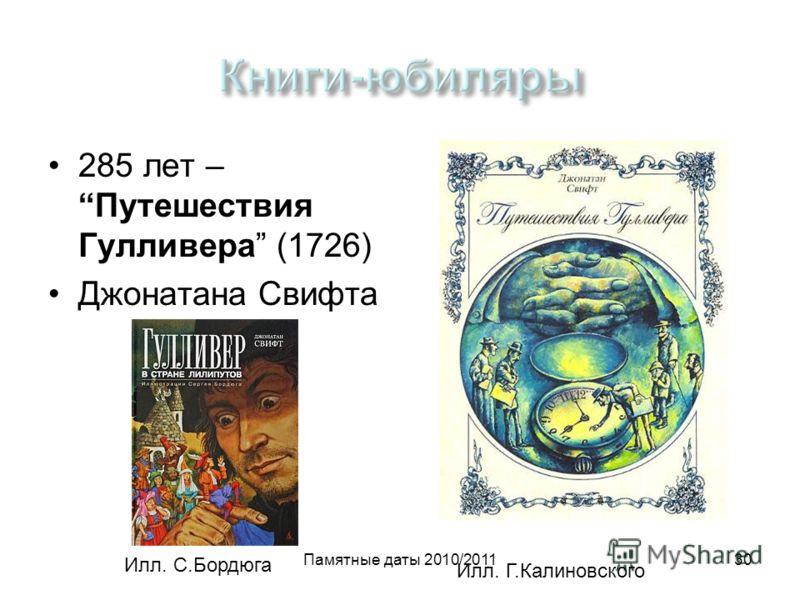 Памятные даты 2010/201130 285 лет – Путешествия Гулливера (1726) Джонатана Свифта Илл. Г.Калиновского Илл. С.Бордюга