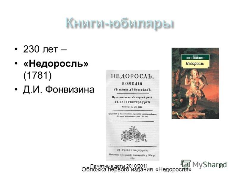 Памятные даты 2010/201131 230 лет – «Недоросль» (1781) Д.И. Фонвизина Обложка первого издания «Недоросля»