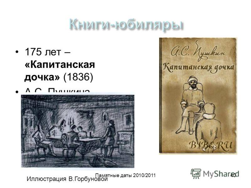 Памятные даты 2010/201140 175 лет – «Капитанская дочка» (1836) А.С. Пушкина Иллюстрация В.Горбуновой