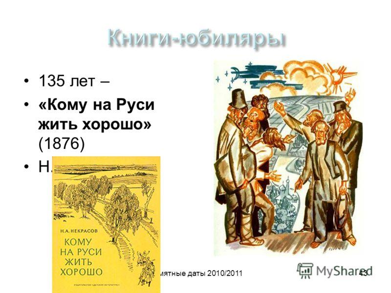 Памятные даты 2010/201143 135 лет – «Кому на Руси жить хорошо» (1876) Н.А. Некрасова
