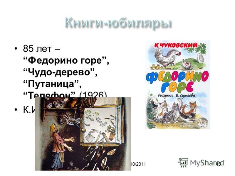 Памятные даты 2010/201145 85 лет – Федорино горе, Чудо-дерево, Путаница, Телефон (1926) К.И. Чуковского