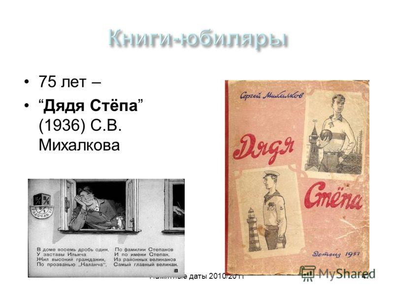 Памятные даты 2010/201147 75 лет – Дядя Стёпа (1936) С.В. Михалкова