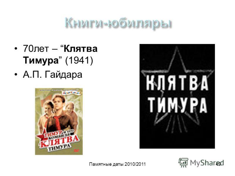 Памятные даты 2010/201149 70лет – Клятва Тимура (1941) А.П. Гайдара