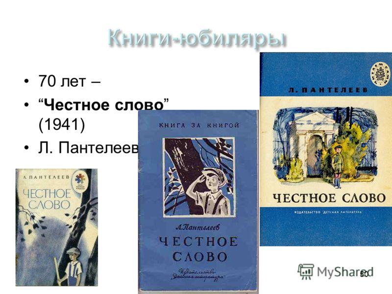 Памятные даты 2010/201150 70 лет – Честное слово (1941) Л. Пантелеева