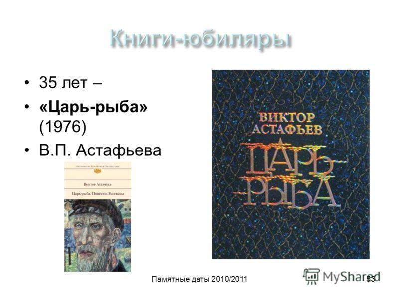 Памятные даты 2010/201153 35 лет – «Царь-рыба» (1976) В.П. Астафьева
