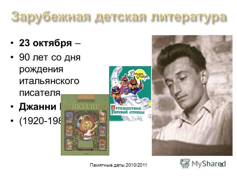 Памятные даты 2010/20118 23 октября – 90 лет со дня рождения итальянского писателя Джанни Родари (1920-1980)