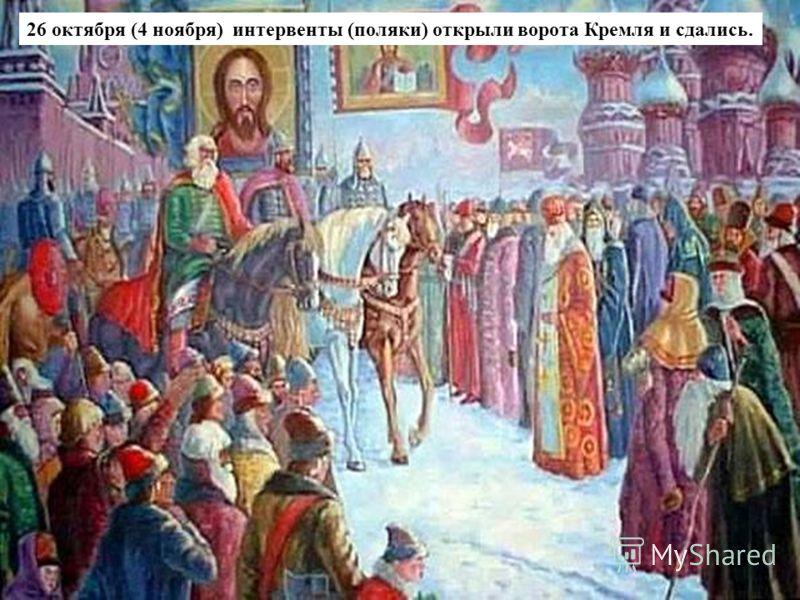 26 октября (4 ноября) интервенты (поляки) открыли ворота Кремля и сдались.