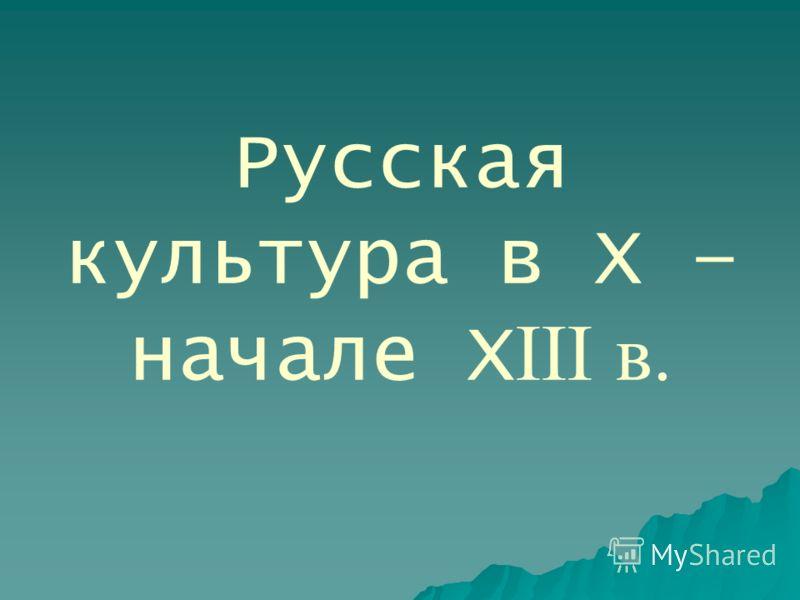 Русская культура в Х – начале Х III в.
