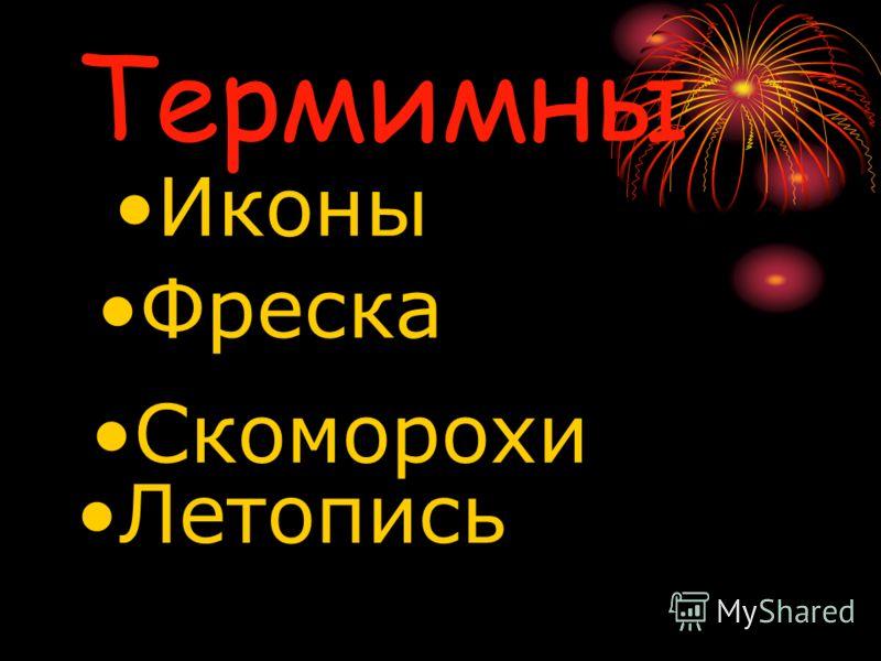 Термимны Иконы Фреска Скоморохи Летопись