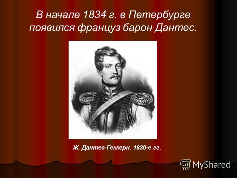 В начале 1834 г. в Петербурге появился француз барон Дантес. Ж. Дантес-Геккерн. 1830-е гг.