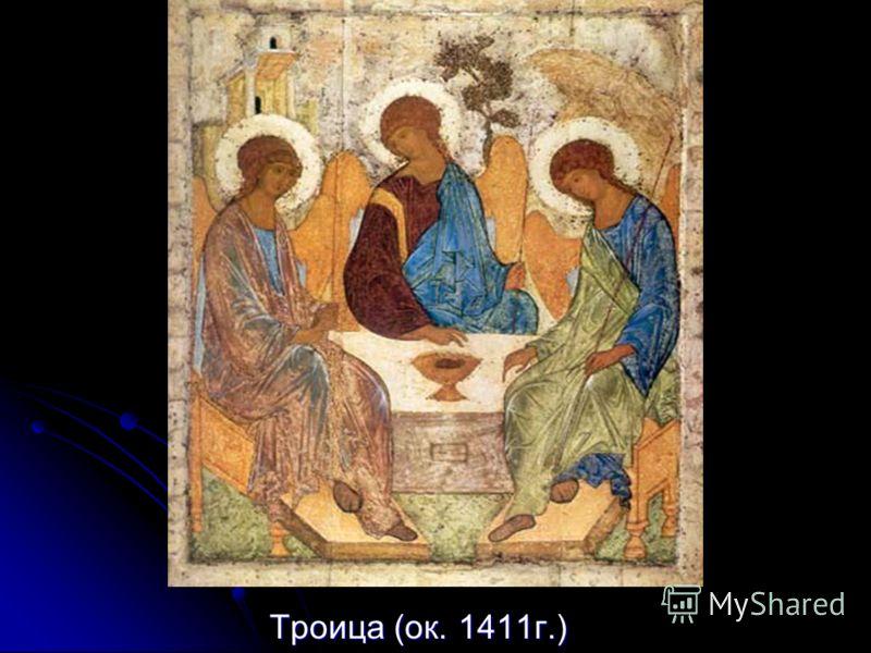 Троица (ок. 1411г.) Троица (ок. 1411г.)