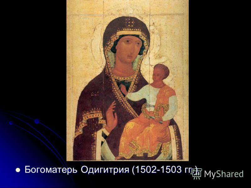 Богоматерь Одигитрия (1502-1503 гг.) Богоматерь Одигитрия (1502-1503 гг.)