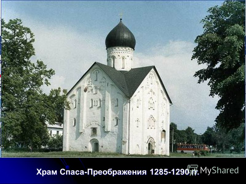 Храм Спаса-Преображения 1285-1290 гг.