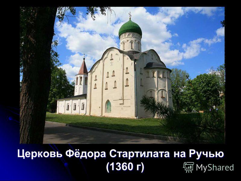 Церковь Фёдора Стартилата на Ручью (1360 г)