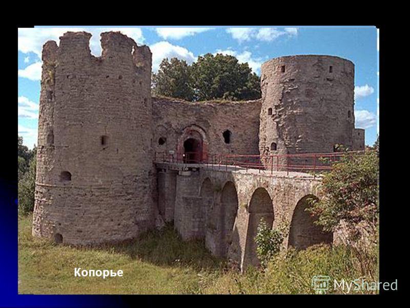 Крепость Орешек Копорье