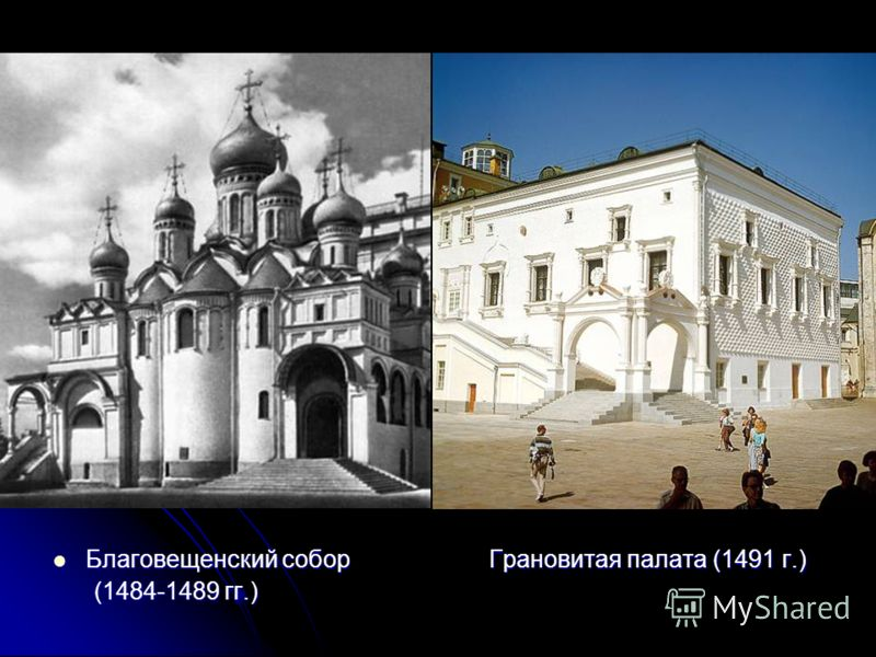 Благовещенский собор Грановитая палата (1491 г.) Благовещенский собор Грановитая палата (1491 г.) (1484-1489 гг.) (1484-1489 гг.)