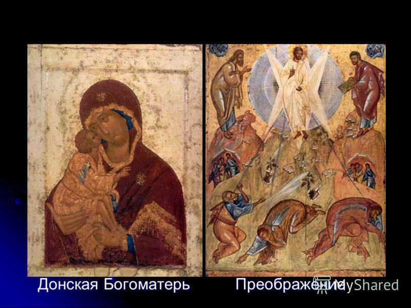 Донская Богоматерь Преображение Донская Богоматерь Преображение