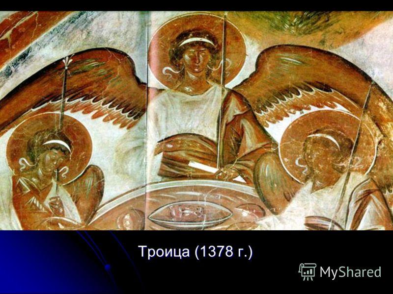 Троица (1378 г.) Троица (1378 г.)