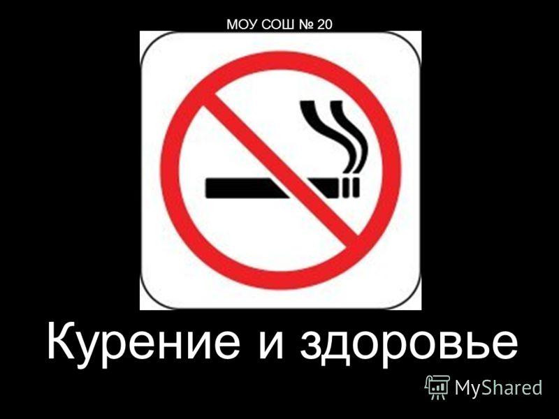 Курение и здоровье МОУ СОШ 20