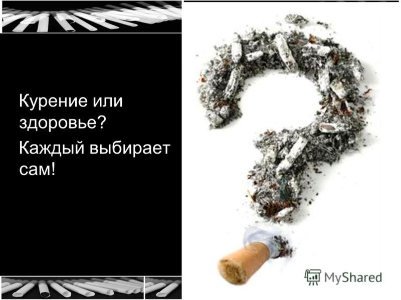 Курение или здоровье? Каждый выбирает сам!