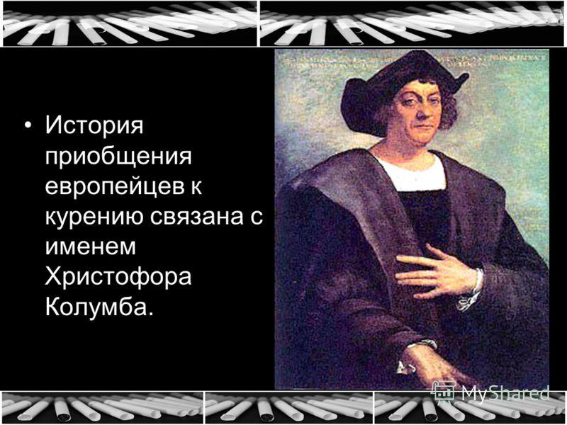 История приобщения европейцев к курению связана с именем Христофора Колумба.