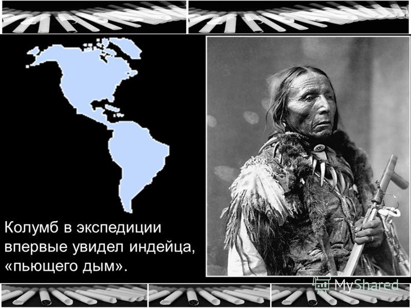 Колумб в экспедиции впервые увидел индейца, «пьющего дым».