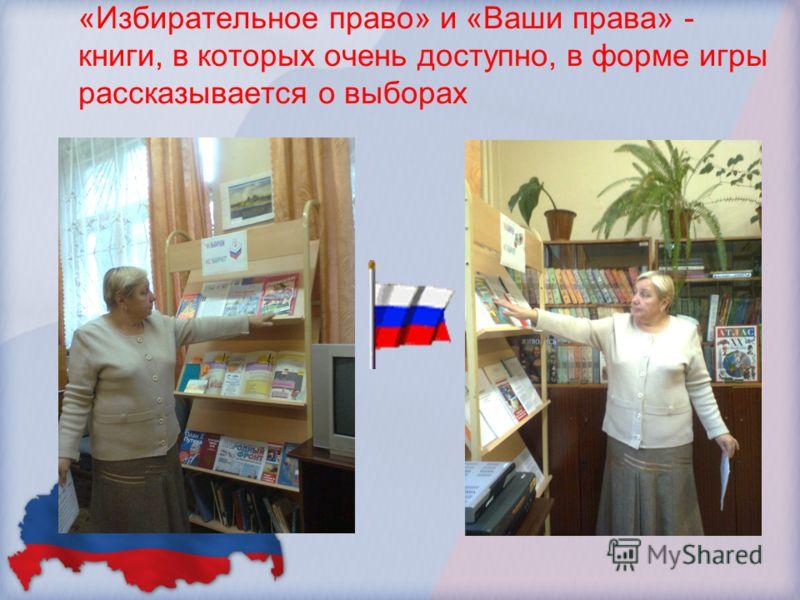 «Избирательное право» и «Ваши права» - книги, в которых очень доступно, в форме игры рассказывается о выборах