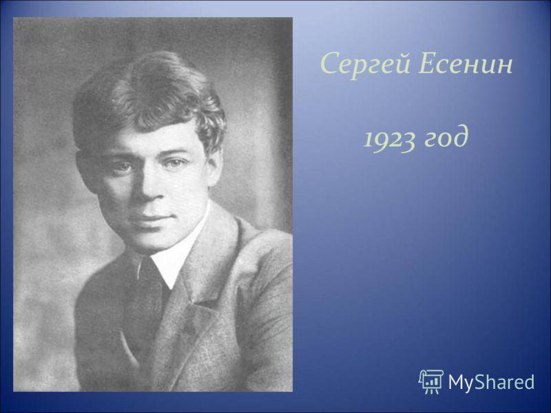 Сергей Есенин 1923 год